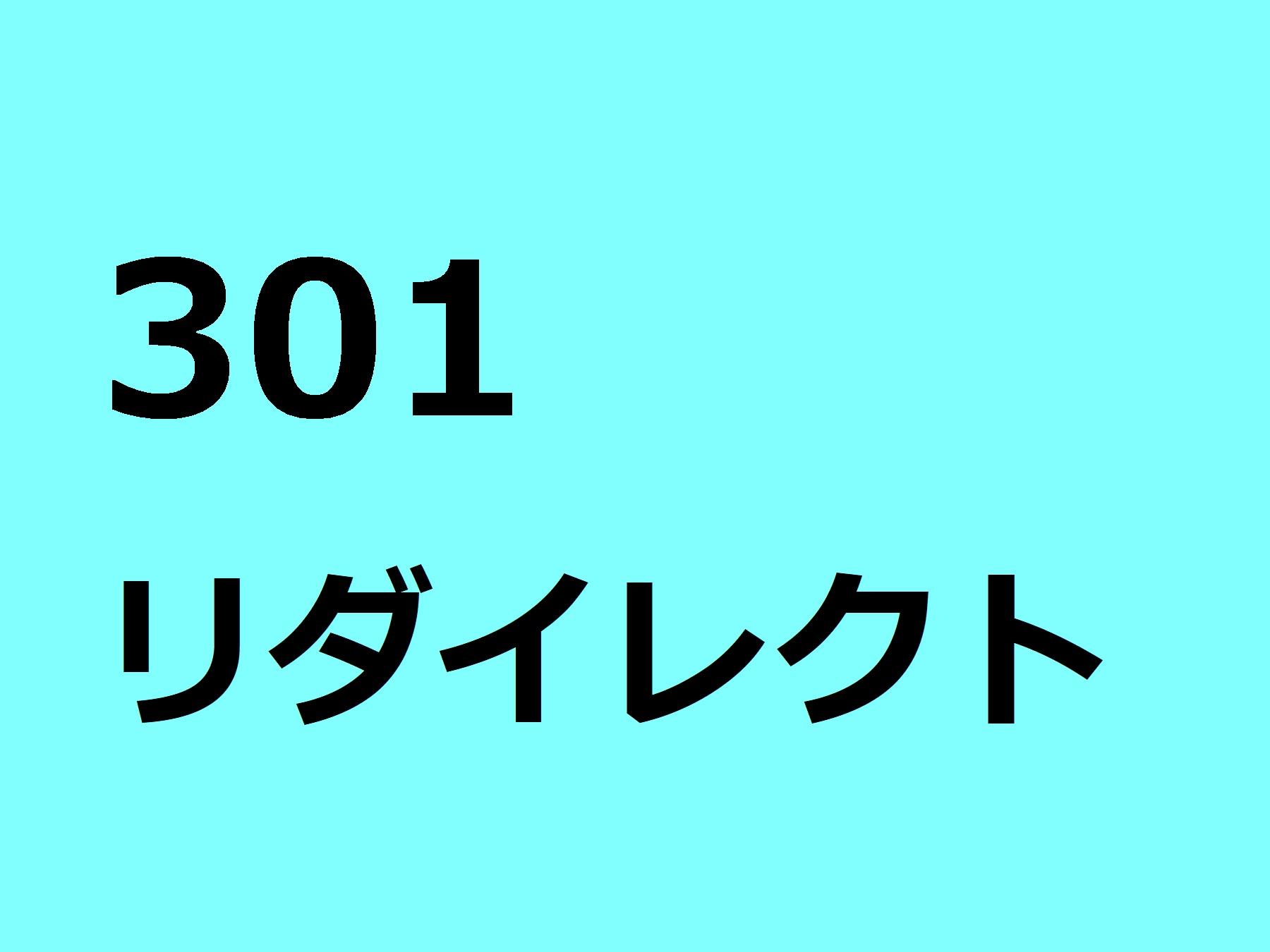 301リダイレクト